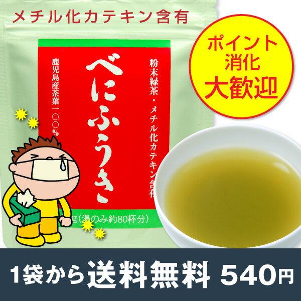 花粉対策に べにふうき茶粉末茶40g 【ポスト投函便送料無料】 べにふうき緑茶 べにふうき茶 べにふうき 鹿児島茶