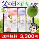 《父の日プレゼント》ARA-43鹿児島茶3品種のみくらべギフトセット 新茶 鹿児島茶 高級茶 父の日無料対応包装シール