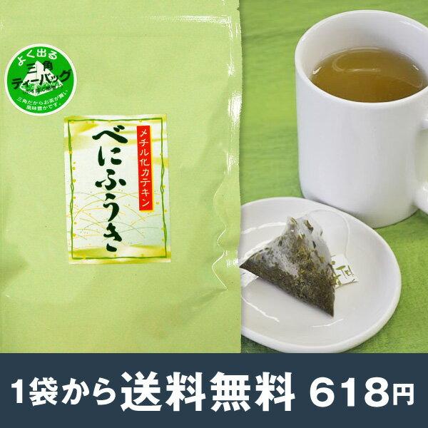 花粉対策に【ポスト投函便送料無料】べにふうき茶ティーバッグ(3g×15P)メチル化カテキン含有!紅富貴品種(緑茶)の鹿児島茶花粉対策に人気のべにふうき緑茶ティーパックです。
