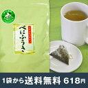 花粉対策に【メール便送料無料】べにふうき茶ティーバッグ(3g×15P)メチル化カテキン含有!紅富貴品種(緑茶)の鹿児島茶花粉対策に人気のべにふうき緑茶ティーパックです。