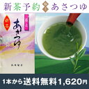 新茶予約【メール便送料無料】極上あさつゆ100g 新茶 鹿児島産高級茶 煎茶 お茶