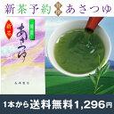 新茶予約【メール便送料無料】特撰あさつゆ100g 新茶 鹿児島茶 深蒸し茶
