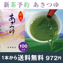 新茶2018 新茶あさつゆ100g 新茶 鹿児島茶 深蒸し茶 ポスト投函便送料無料