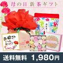 《母の日プレゼント》カーネーション巾着入り新茶と和紅茶・和三盆のギフトセット 花柄 和菓子