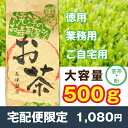 【宅配便限定】《徳用》焼津のお寿司屋さんのお茶500g実店舗で大人気の徳用茶です。粉茶と茎茶のブレンドだから濃く出ていい香り業務用のお茶にも