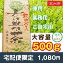 【宅配便限定】《徳用》焼津のお寿司屋さんの抹茶入り玄米茶500g4袋から送料無料 実店舗で大人気のお得なお茶です。茎茶に抹茶と玄米をブレンド業務用にもどうぞ!