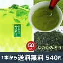 2017年度産 ゆたかみどり 50g 【メール便送料無料】お茶 鹿児島茶 緑茶 エピガロカテキン