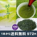 2017年新茶入荷 ゆたかみどり 100g 【メール便送料無料】 お茶 鹿児島茶 緑茶 エピガロカテキン