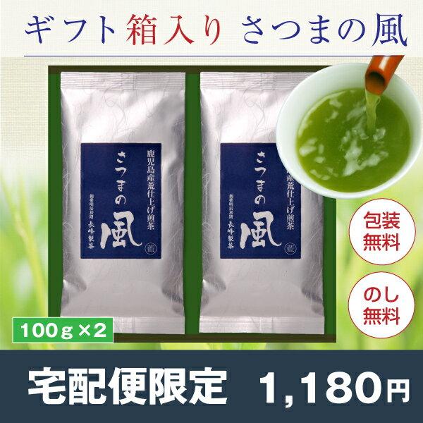お茶 ギフト さつまの風2袋セット(100g×2) 鹿児島茶 プレゼント 贈答品 緑茶 日本茶