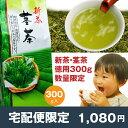 【宅配便限定】新茎茶 300g お1人様5本まで 長峰製茶名物のくき茶 棒茶 4本以上で送料無料