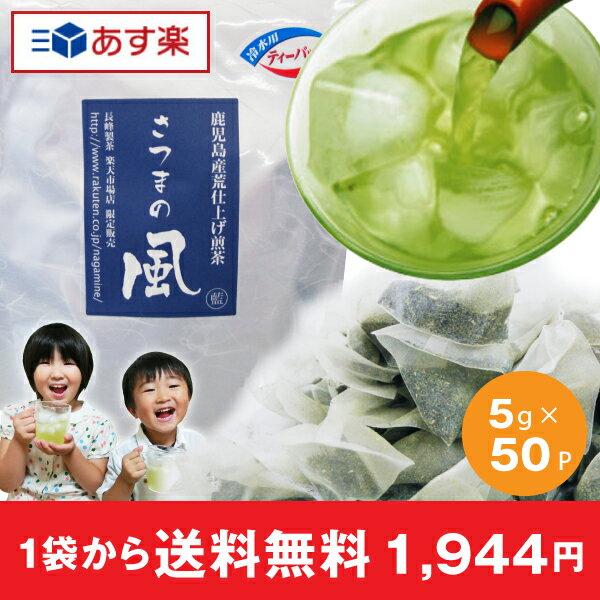 水出し緑茶 ティーバッグ あす楽 お茶【送料無料】さつまの風ティーバッグ(5g×50) 鹿児島茶 水出し茶