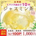 大人気!100袋限定タイムセール 水出しジャスミン茶ティーバッグ3g×100P 徳用サイズ ...