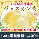 水出しジャスミン茶ティーバッグ3g×100P 徳用サイズ 手軽に水出し茶 ゆうパケット送料無料 業務用 台湾産