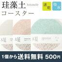 珪藻土のコースター丸型 吸水速乾 素朴でかわいい3色から選べる茶托【メール便送料無料】