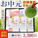 あす楽 お中元 ARA-43鹿児島茶3品種のみくらべ 高級新茶ギフトセット 送料無料 贈答品