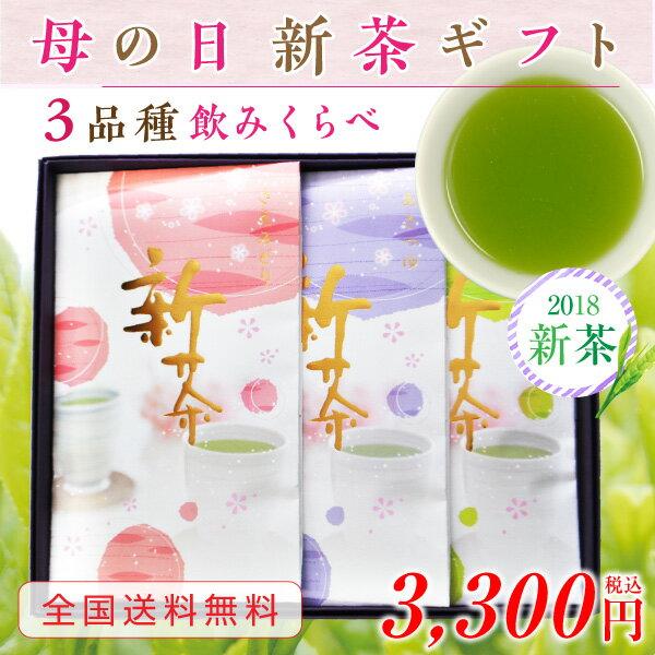 予約《母の日プレゼント》ARA-43鹿児島新茶3品種のみくらべ 高級新茶ギフトセット 送料無料 ありがとうのメッセージ縦帯付