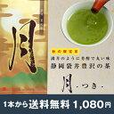 【メール便送料無料】お茶 月-つき-100g 煎茶 コク深く濃厚な旨みが頂けるおいしい秋の限定茶 静岡茶 豊沢のお茶