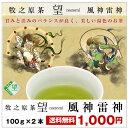 セール 2018年度産牧之原茶「望」お茶 風神雷神パッケージ送料無料 静岡茶