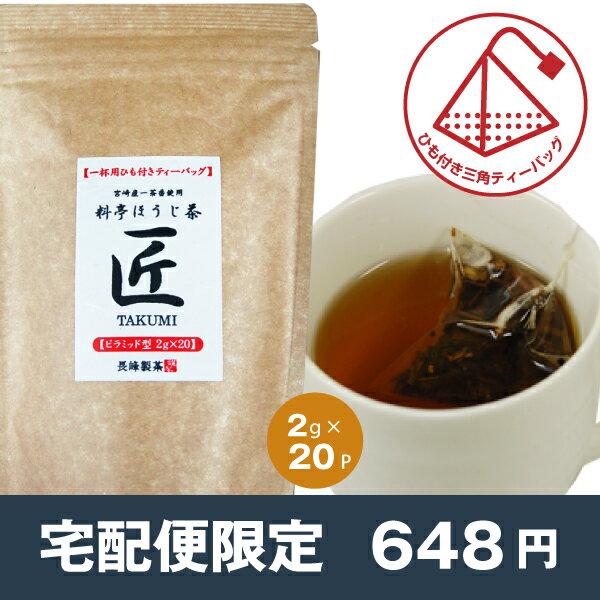 【宅配便限定】料亭ほうじ茶「匠」ティーバッグ(2g×20P)一番茶で仕上げた高級焙じ茶 香りがよくまろやかな風味フェイン少な目の日本茶です。