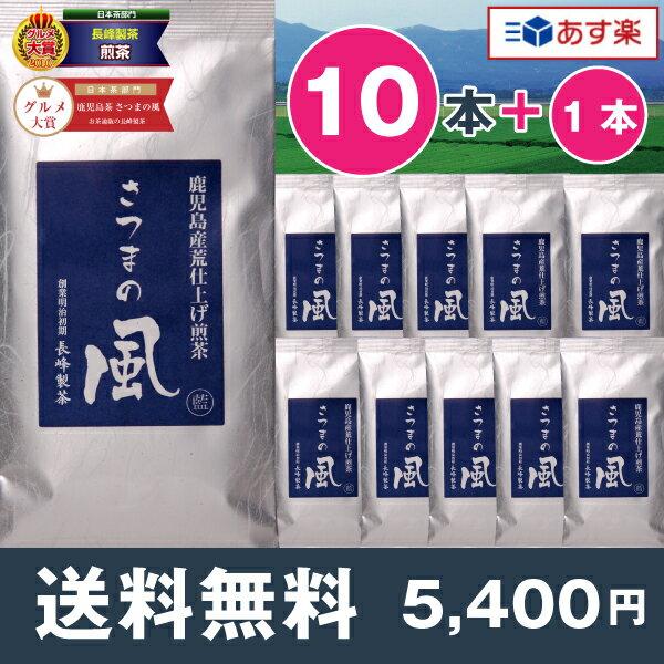 あす楽【送料無料】お茶 鹿児島茶 さつまの風100g×10本セット 緑茶 日本茶 深蒸し茶 煎茶 茶葉