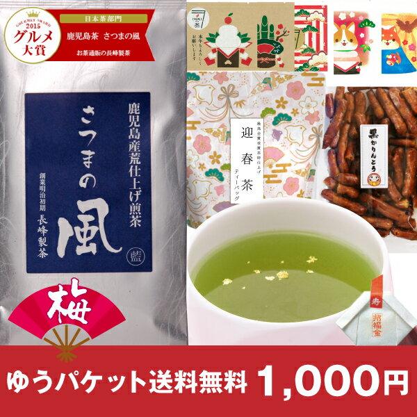 【ゆうパケット送料無料】さつまの風感謝福袋〔梅〕 お正月仕様 7種類のお茶とお菓子+金箔が入ったお得なセット