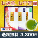 あす楽 ARA-43鹿児島茶3品種のみくらべ お歳暮お年賀高級茶ギフトセット 送料無料 贈答品 御礼