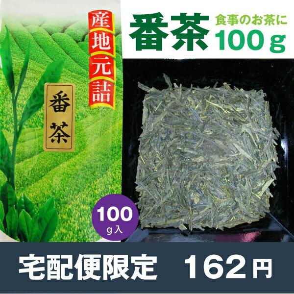 番茶100g 秋冬番茶 リーズナブルで経済的なお茶