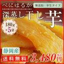 国産 深蒸しべにはるか 平切り干し芋200g×5袋セット 送料無料