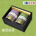 【あす楽】お茶 ギフト YA-1 鹿児島茶 あさつゆとゆたかみどり 緑茶 日本茶 緑茶 贈答品 送料無料