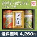 お茶 敬老の日 ギフト プレゼント高級茶2品種と大納言羊羹 YA-05 送料無料