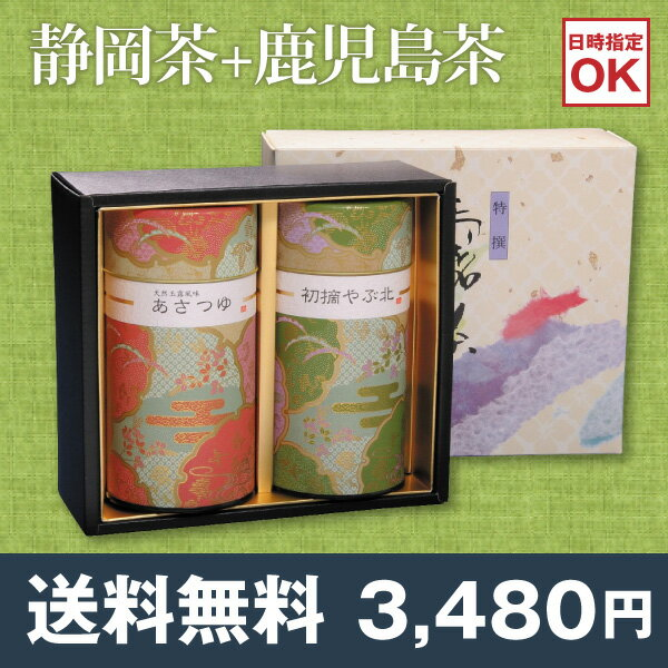 【送料無料】《お茶ギフト》YA-03日本茶を代表する人気の2品種セット お茶贈り物(内祝い 御歳暮 お中元 敬老の日)仏事贈答品(香典返し お供え お返し)