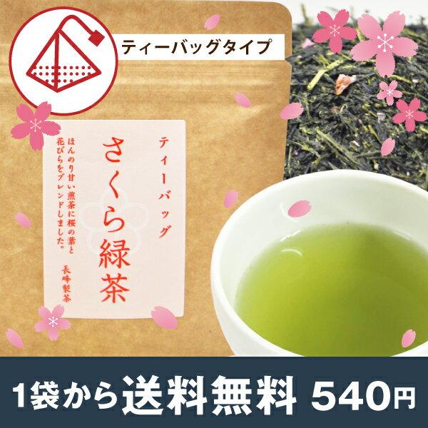 ご挨拶お礼に お茶 さくら緑茶ティーバッグ2g×6P フレーバーティー ポスト投函便送料無料 ありがとう プチギフト