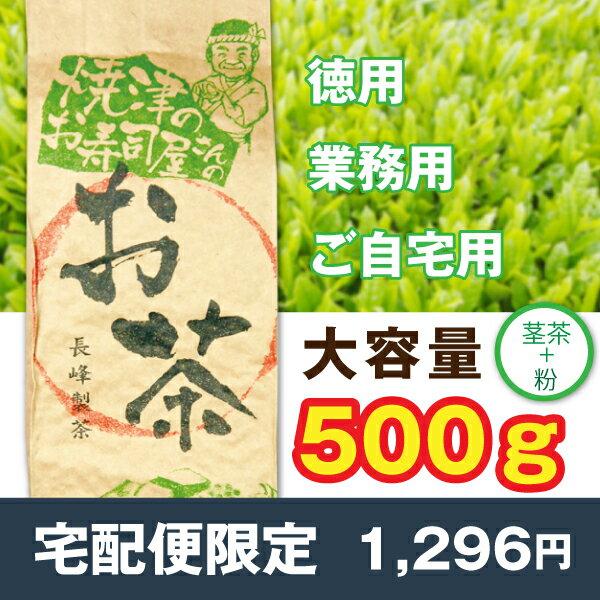 大容量《徳用》焼津のお寿司屋さんのお茶500g 実店舗で大人気の徳用茶 業務用のお茶にも