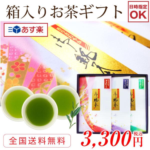 お歳暮 お年賀 あす楽 ARA-43 鹿児島茶3品種のみくらべ3袋セット お茶ギフトプレゼント 送料無料