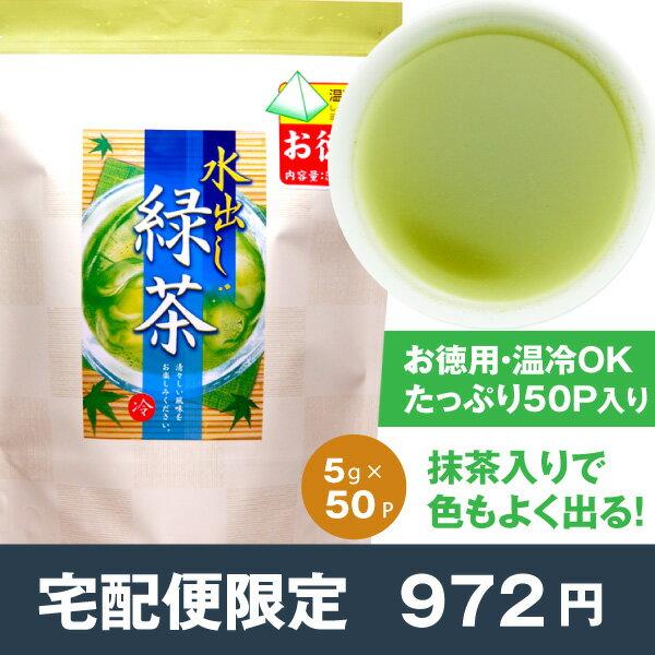 水出し緑茶ティーバッグ5g×50P 水出し茶 お茶 冷茶 ティーパック
