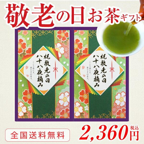 あす楽 お茶 敬老の日 ギフト プレゼント 八十八夜摘みのお茶80g×2本セット 深蒸し掛川茶 送料無料