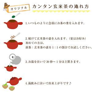 玄米茶の素「あられげんまい」100g煎茶やほうじ茶、番茶に混ぜて簡単に玄米茶が作れます宅配便限定