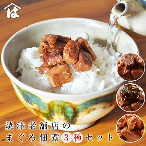 まぐろの佃煮3種セット 焼津の老舗の角煮 ご飯のお供に ポスト投函便送料無料