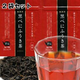 黒べにふうき茶(5g×8)2袋セット ポスト投函便送料無料 楽天ダイエットリアルタイムランキング1位 香煎茶加工によりカテキンを重合ポリフェノールに転換したお茶です