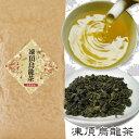 2020年 春茶 極上凍頂烏龍茶100g お取り寄せ 春茶 台湾茶 ウーロン茶 ポスト投函便送料無料