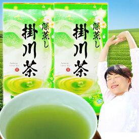 2020年度産 深蒸し茶 掛川茶100g×2袋セット お茶 茶葉 静岡茶 煎茶 深むし茶 緑茶 お取り寄せ ポスト投函便送料無料
