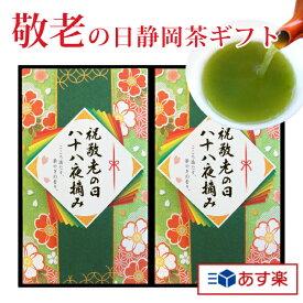 あす楽 2020年 敬老ギフト お茶 プレゼント 敬老の日 八十八夜摘みのお茶80g×2本セット 深蒸し掛川茶 緑茶 日本茶 送料無料