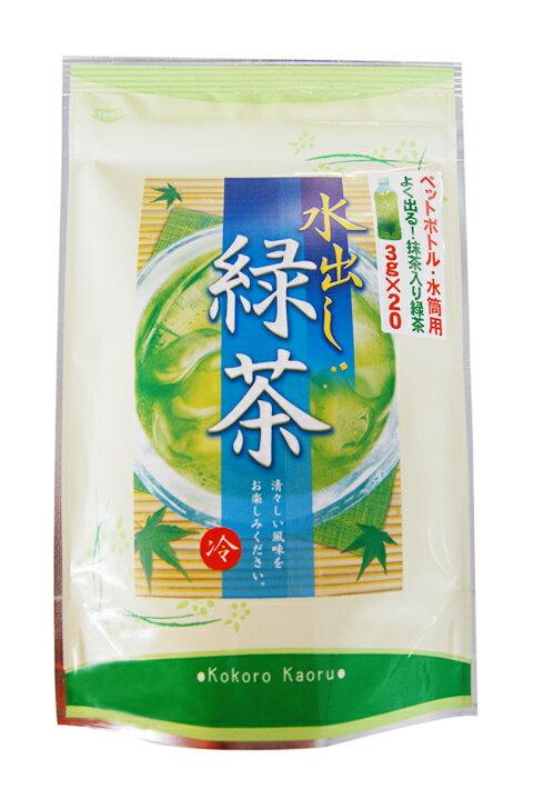 水出し茶ティーバッグ【ポスト投函便送料無料】ペットボトル 水筒用 水出し緑茶ティーパッグ(3g×20P)