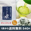 水出し緑茶 お茶 【メール便送料無料】 さつまの風ティーバッグ(5g×12) 鹿児島茶 水出し茶