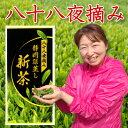 新茶予約【メール便送料無料】《数量限定新茶》 静岡県産深蒸し茶 八十八夜摘み新茶80g 3袋から宅配便送料無料 お茶の最盛期八十八夜摘み 人気の深むし茶/煎茶/緑茶です。母の日・父の日ギフトに日本茶を