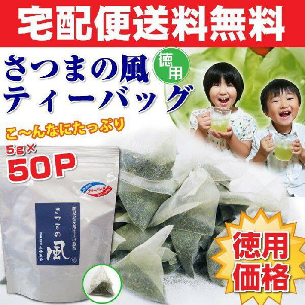 水出し緑茶 ティーバッグ お茶【送料無料】さつまの風ティーバッグ(5g×50) 鹿児島茶 水出し茶 【通年取扱商品】