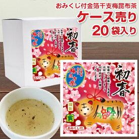 2022年寅年 金箔入り干支梅昆布茶(2g×3P)×1箱(20入) おみくじ付 営業販促景品粗品に 送料無料