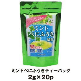 お茶 ティーパック フレーバー緑茶 ミントべにふうき茶 ティーバッグ (2g×20P)紅富貴 宅配便限定