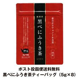 黒べにふうき茶(5g×8) ポスト投函便送料無料
