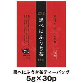 【宅配便限定】《お徳用サイズ》黒べにふうき茶(5g×30P)香煎茶加工によりカテキンを重合ポリフェノールに転換したお茶です